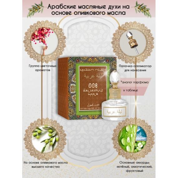 Арабские Масляные Духи Arabian Night №8 Delicious Apple 20 мл