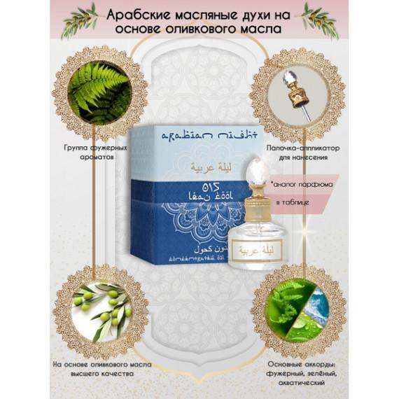 Арабские Масляные Духи Arabian Night №15 Leau Cool 20 мл