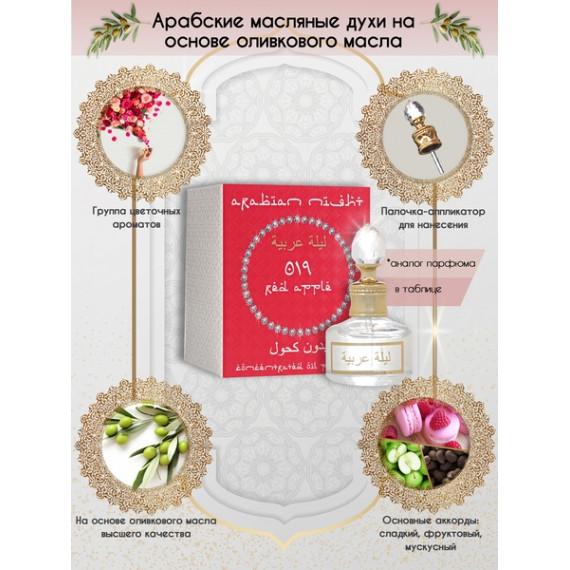 Арабские Масляные Духи Arabian Night №19 Red Apple 20 мл