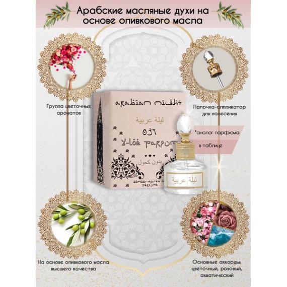 Арабские Масляные Духи Arabian Night №37 X-loe Parfum 20 мл