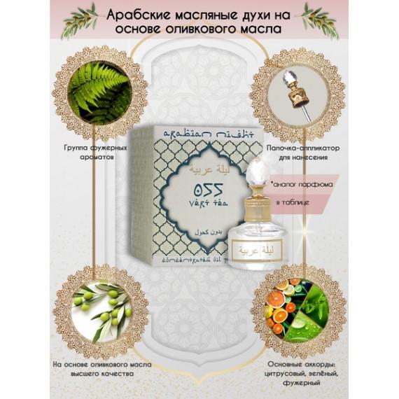 Арабские Масляные Духи Arabian Night №55 Vert Tea 20 мл