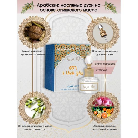 Арабские Масляные Духи Arabian Night №57 I Love You 20 мл