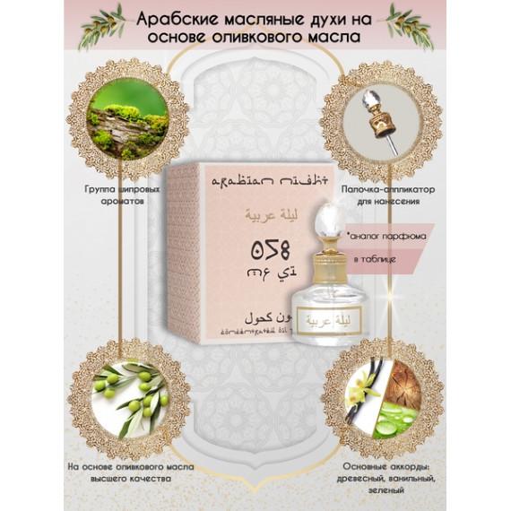 Арабские Масляные Духи Arabian Night №58 MF SI 20 мл