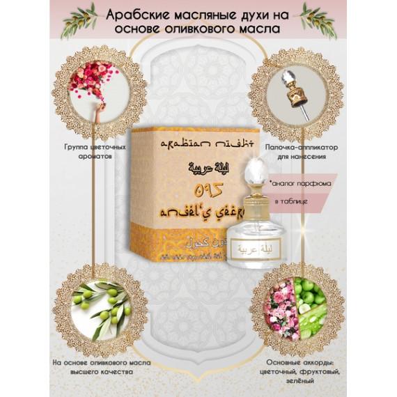 Арабские Масляные Духи Arabian Night №95 Angel's Secret 20 мл