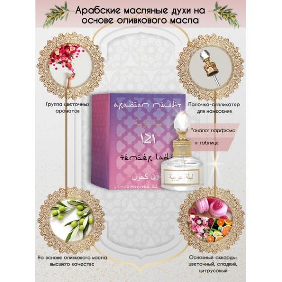 Арабские Масляные Духи Arabian Night №121 Tender Lady 20 мл
