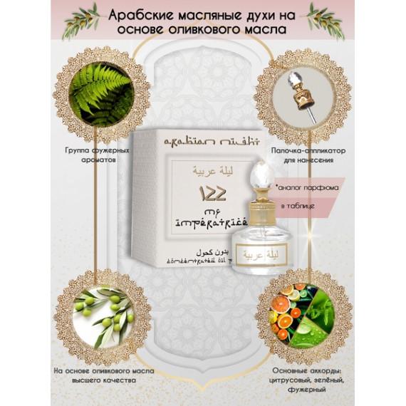 Арабские Масляные Духи Arabian Night №122 MF Imperatrice 20 мл