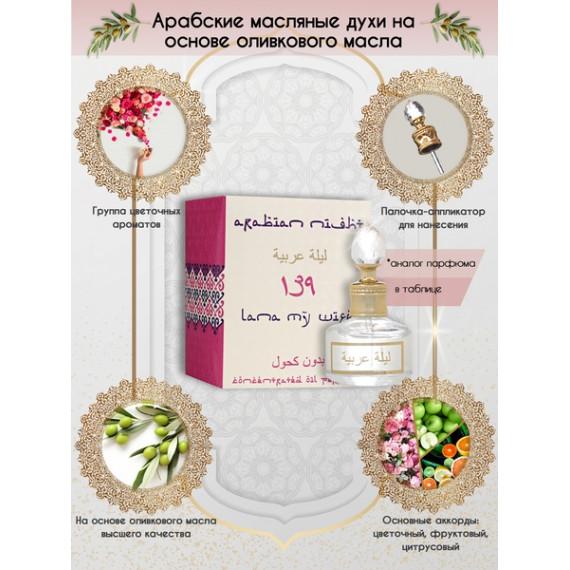 Арабские Масляные Духи Arabian Night №139 Lana My Wife 20 мл